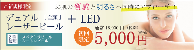デュアルレーザーピール(全顔)+LEDキャンペーン