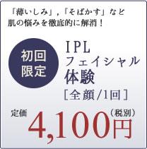 IPLフェイシャル体験