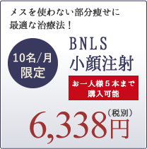 BNLS小顔注射