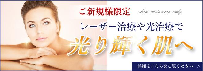 レーザー治療や光治療で光り輝く肌へ