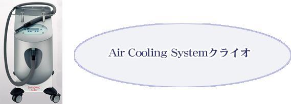 クラリティの冷却システム