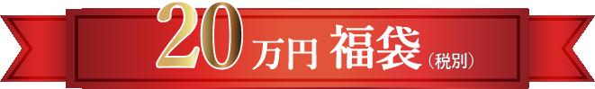20万円福袋