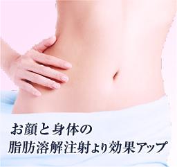 部分的な痩身を!お顔と身体の脂肪溶解注射より効果アップ!